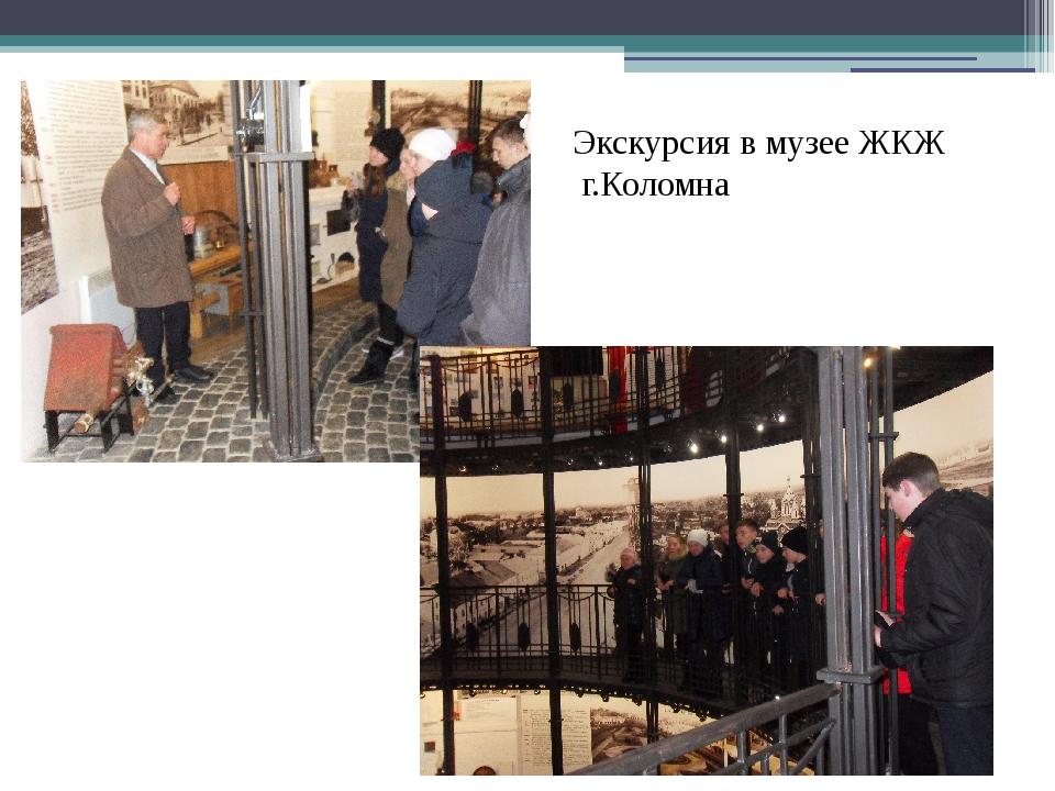 Экскурсия в музее ЖКЖ г.Коломна