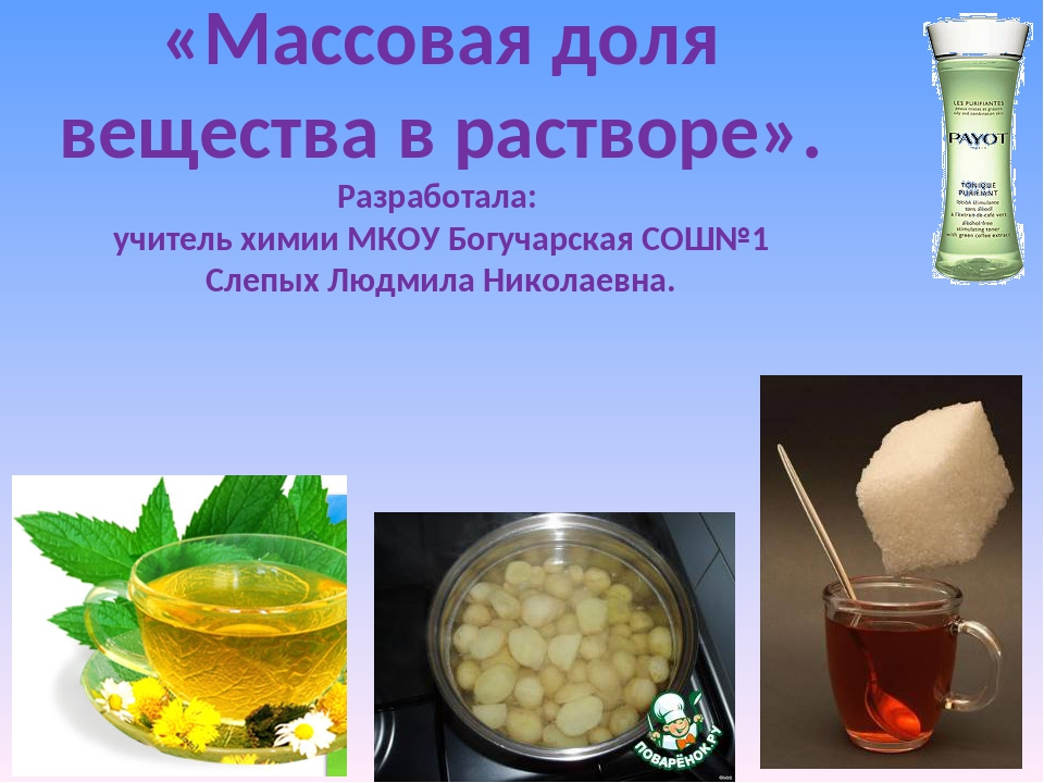 «Массовая доля вещества в растворе». Разработала: учитель химии МКОУ Богучарс...