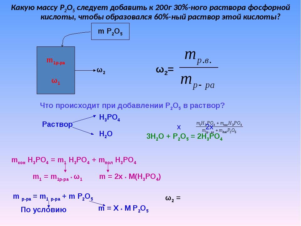 Какую массу P2O5 следует добавить к 200г 30%-ного раствора фосфорной кислоты,...