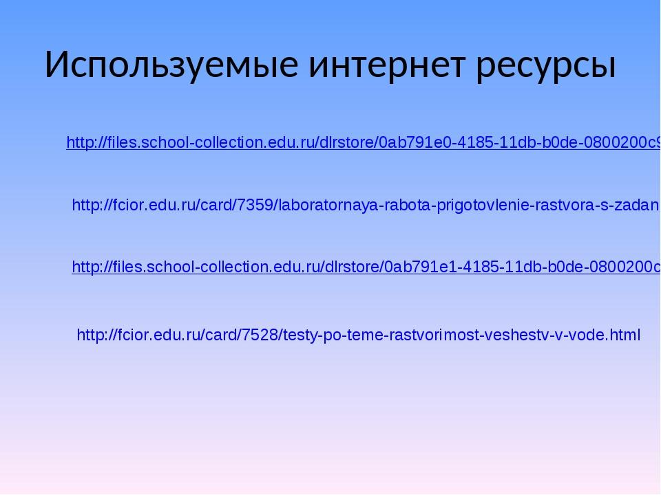 Используемые интернет ресурсы http://files.school-collection.edu.ru/dlrstore/...