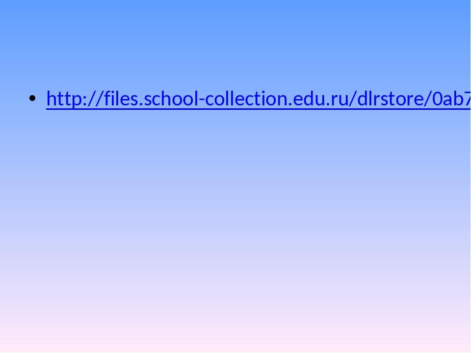 http://files.school-collection.edu.ru/dlrstore/0ab791e0-4185-11db-b0de-080020...