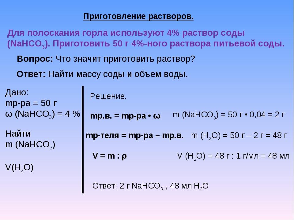 Приготовление растворов. Для полоскания горла используют 4% раствор соды (NaH...
