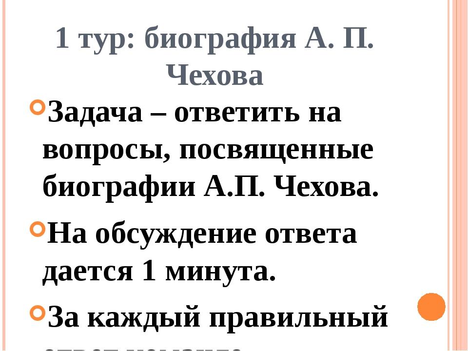 1 тур: биография А. П. Чехова Задача – ответить на вопросы, посвященные биогр...