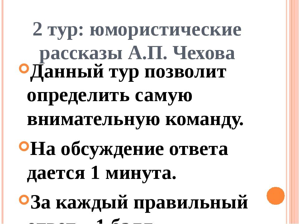 2 тур: юмористические рассказы А.П. Чехова Данный тур позволит определить сам...