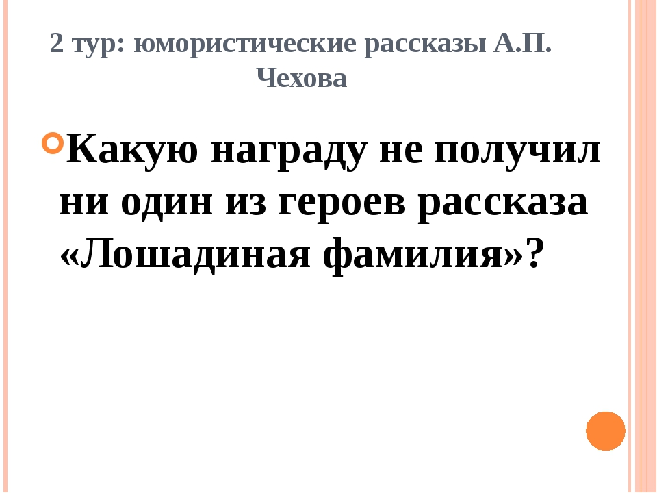 2 тур: юмористические рассказы А.П. Чехова Какую награду не получил ни один и...