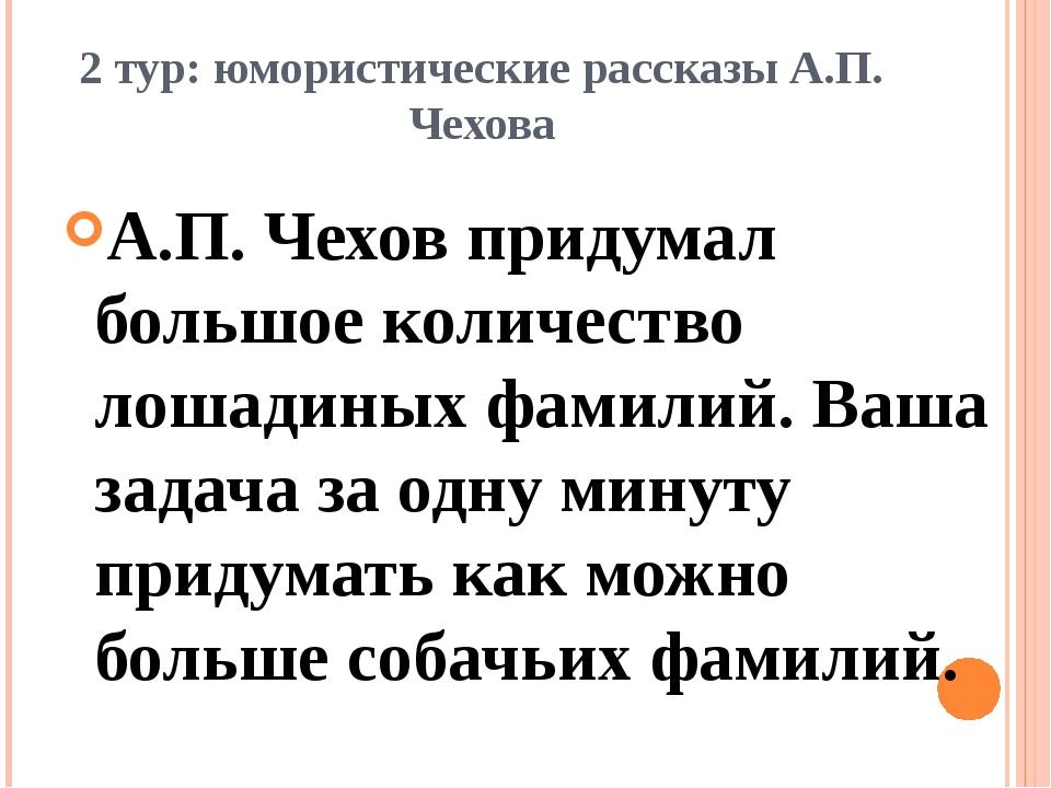 2 тур: юмористические рассказы А.П. Чехова А.П. Чехов придумал большое количе...