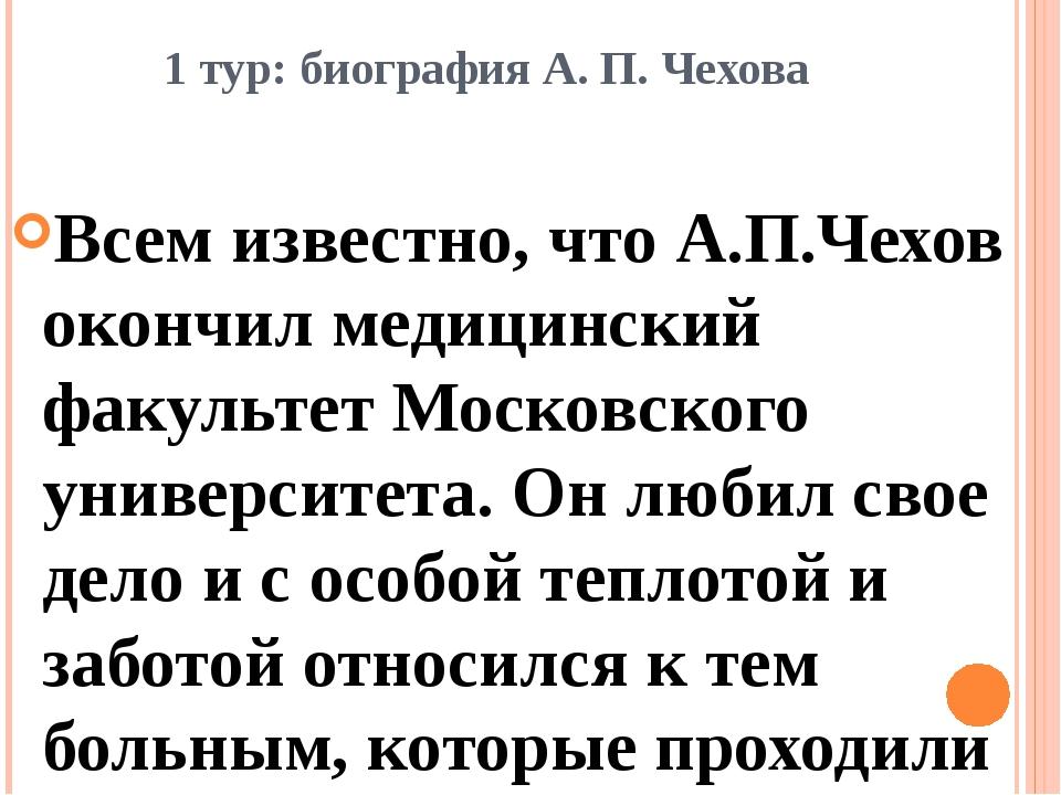 1 тур: биография А. П. Чехова Всем известно, что А.П.Чехов окончил медицински...