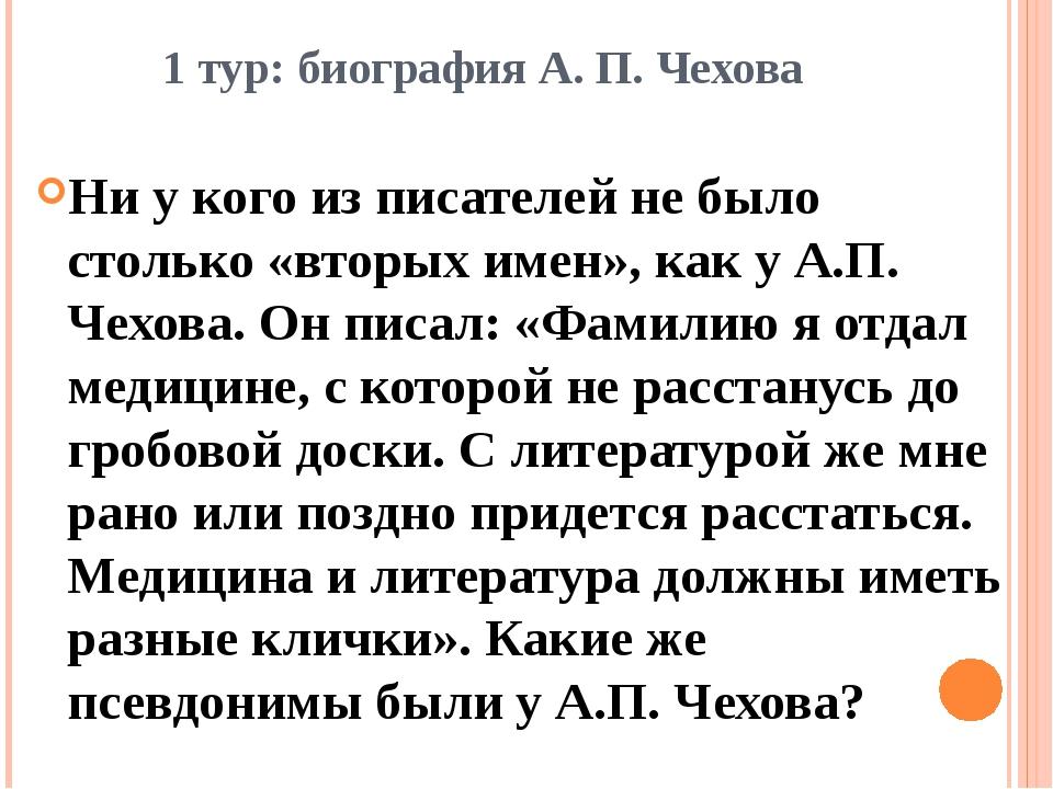 1 тур: биография А. П. Чехова Ни у кого из писателей не было столько «вторых...