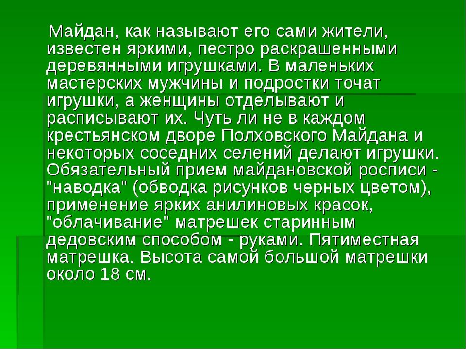 Майдан, как называют его сами жители, известен яркими, пестро раскрашенными...