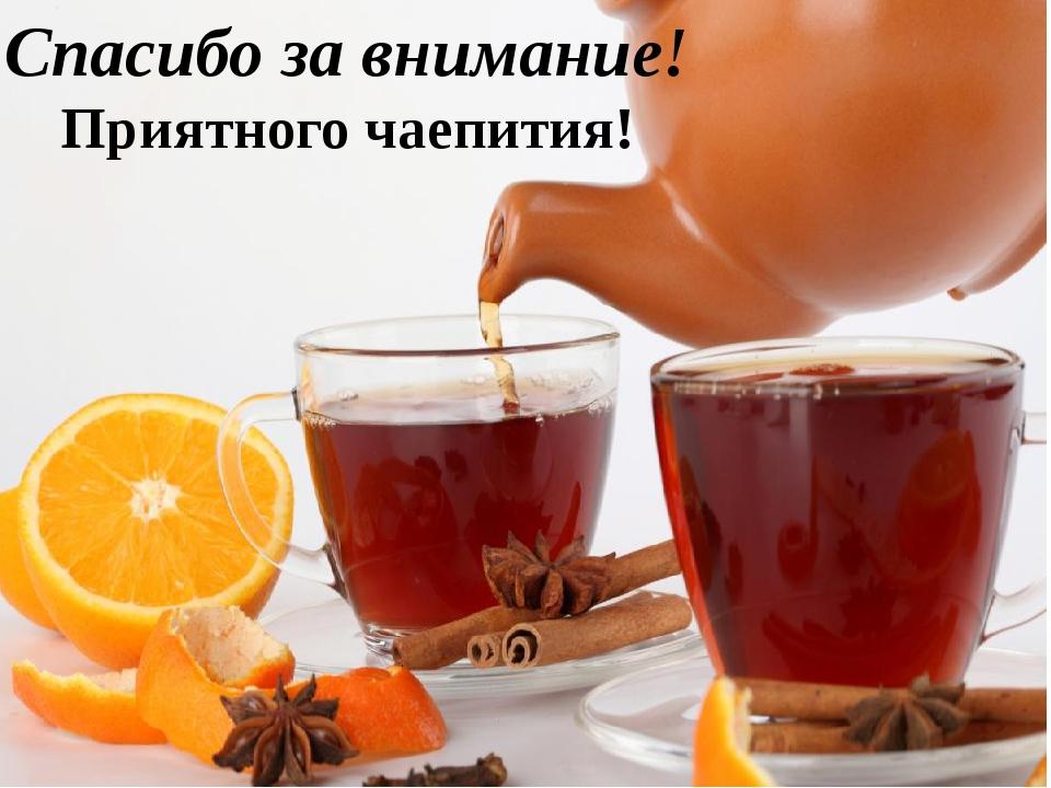 Открытки спасибо за чай очень вкусный