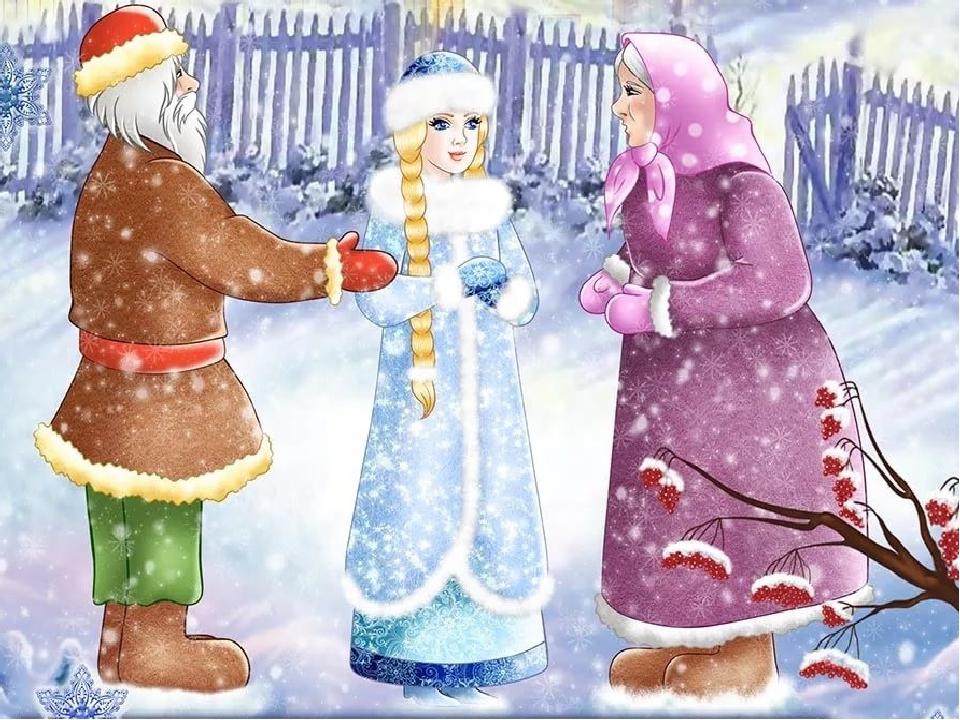 картинка к сказке снегурочка нарисовать лишнюю нахлобучку броне