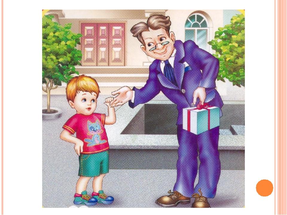 Этикет на улице для детей картинки