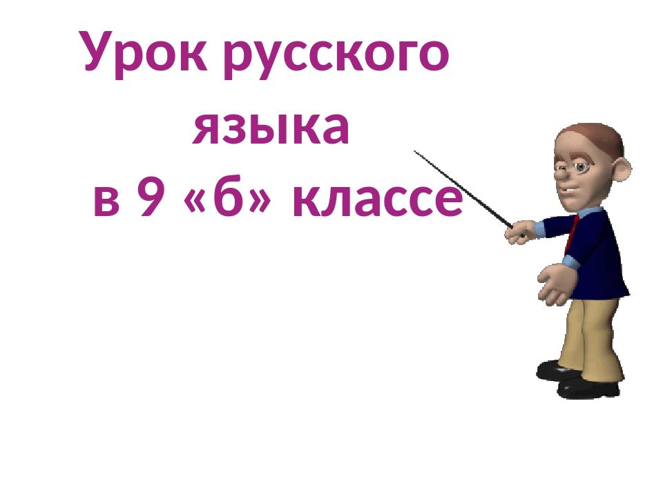 Урок русского языка в 9 «б» классе