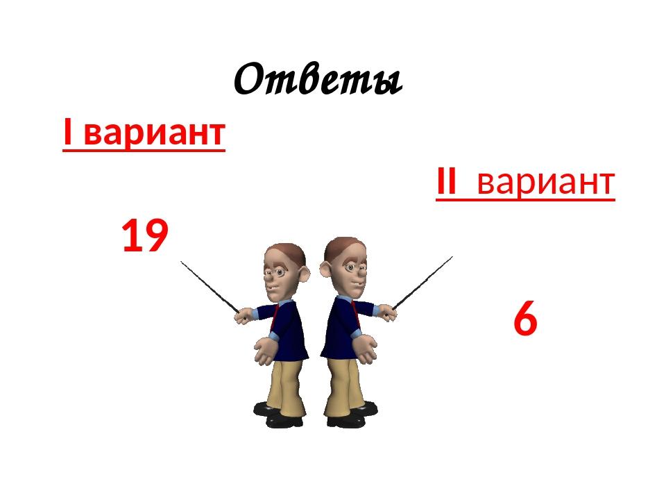 I вариант 19 Ответы II вариант 6