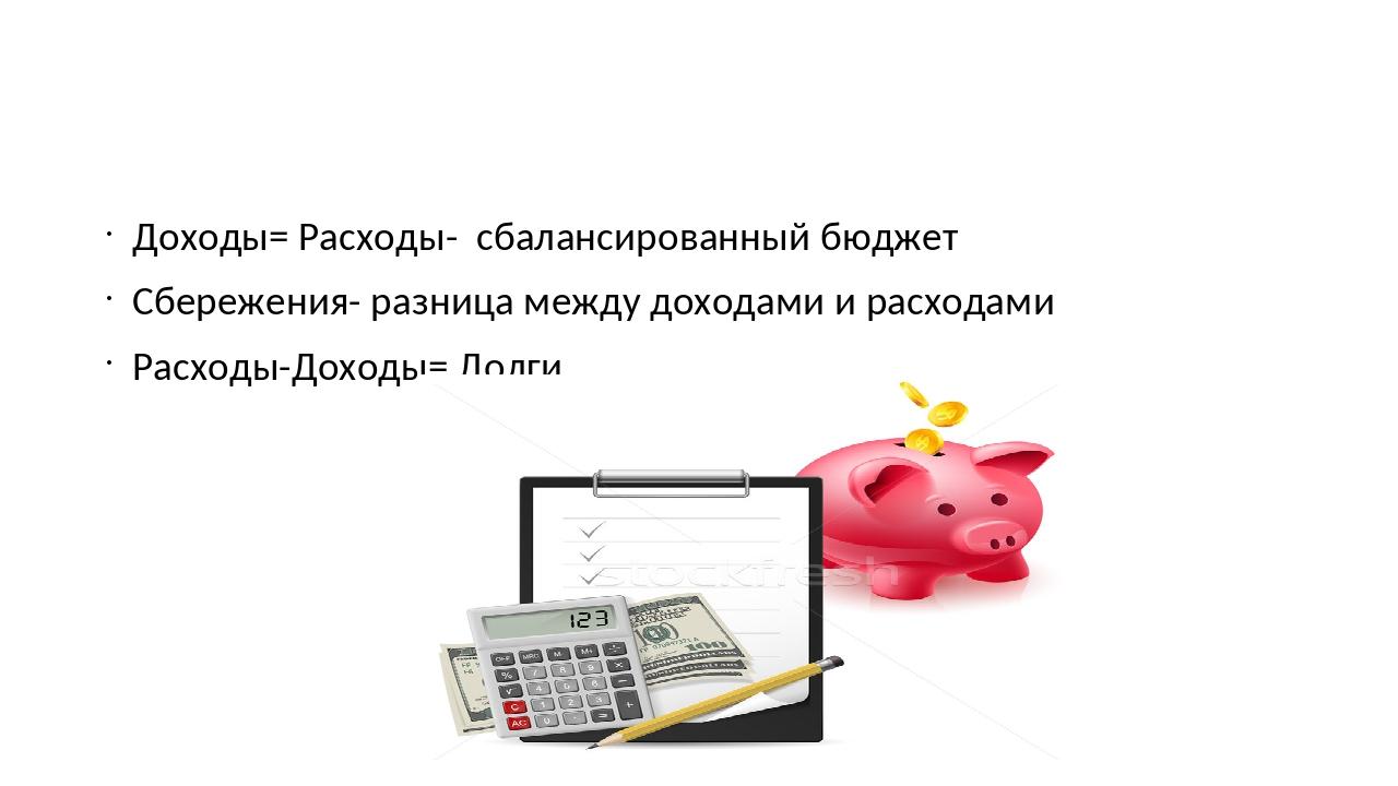 Доходы= Расходы- сбалансированный бюджет Сбережения- разница между доходами...