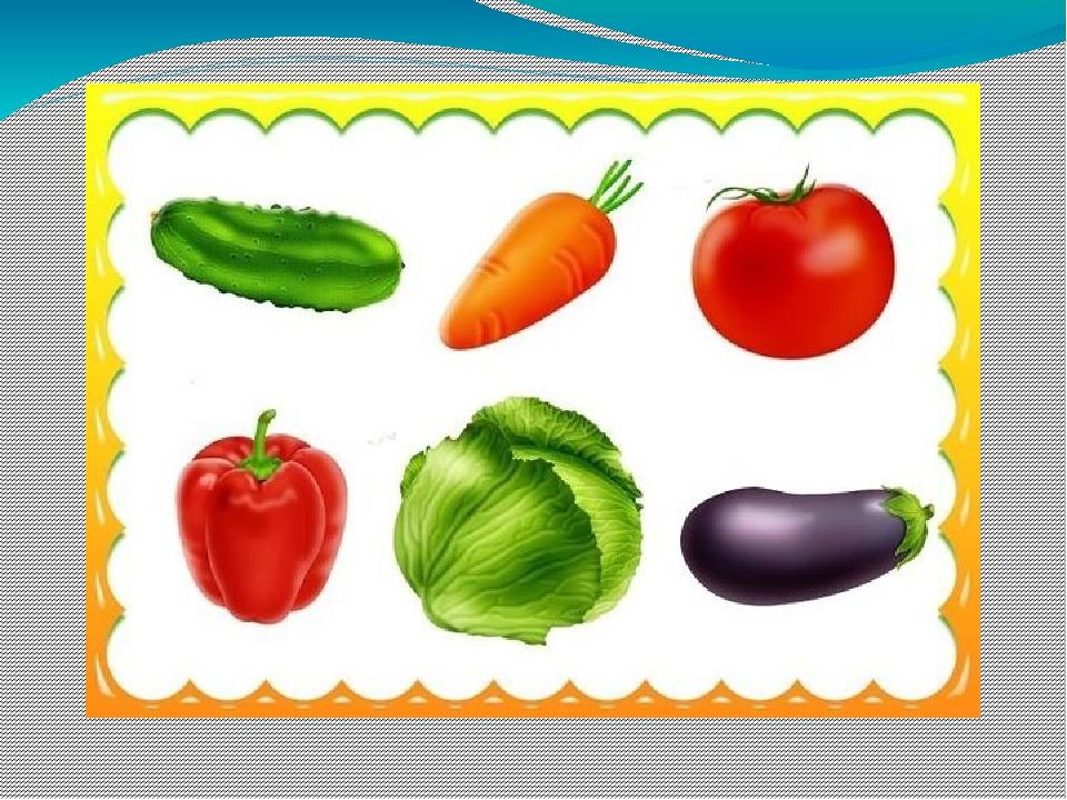 группы предметов овощи фрукты картинки мне