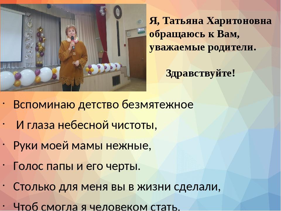 Я, Татьяна Харитоновна обращаюсь к Вам, уважаемые родители. Здравствуйте! Всп...