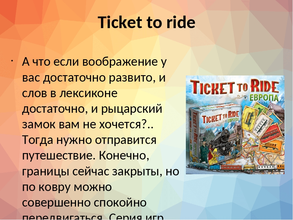 Ticket to ride А что если воображение у вас достаточно развито, и слов в лекс...