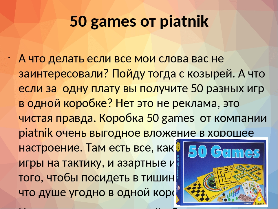 50 games от piatnik А что делать если все мои слова вас не заинтересовали? По...