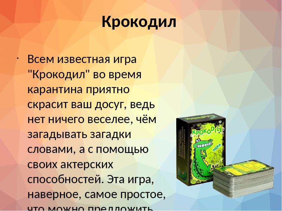 """Крокодил Всем известная игра """"Крокодил"""" во время карантина приятно скрасит ва..."""