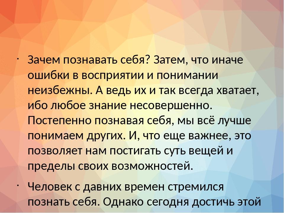 Зачем познавать себя? Затем, что иначе ошибки в восприятии и понимании неизб...
