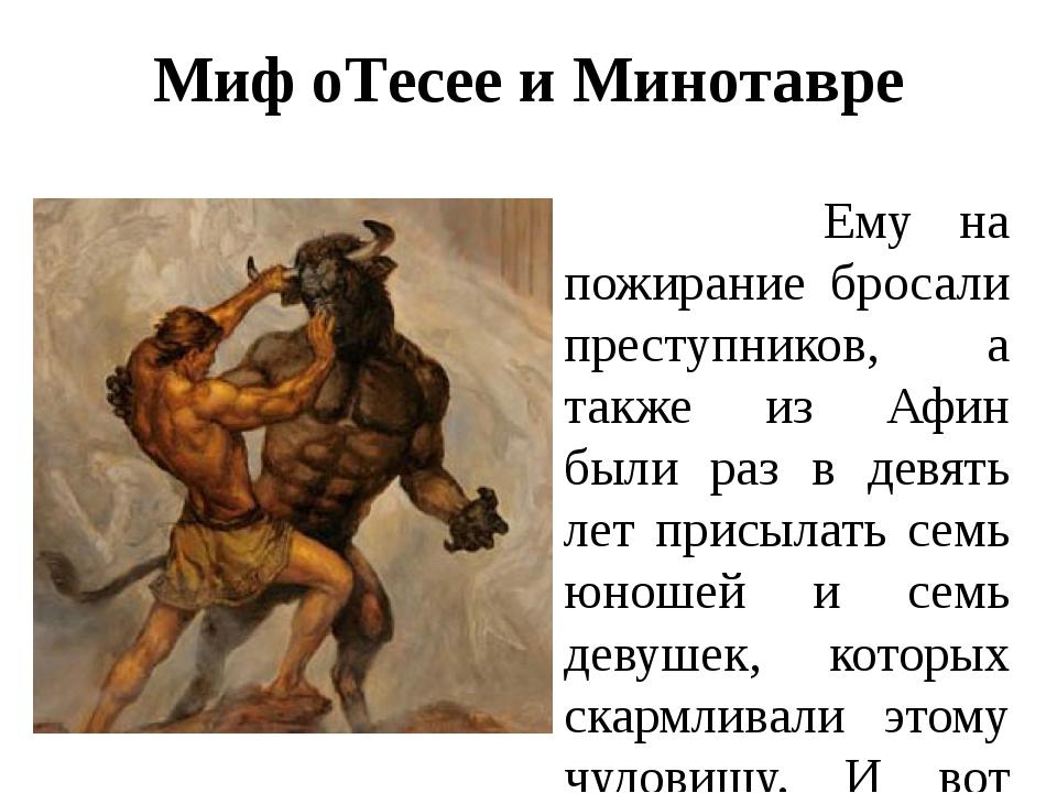легенда о минотавре с картинками платья миди