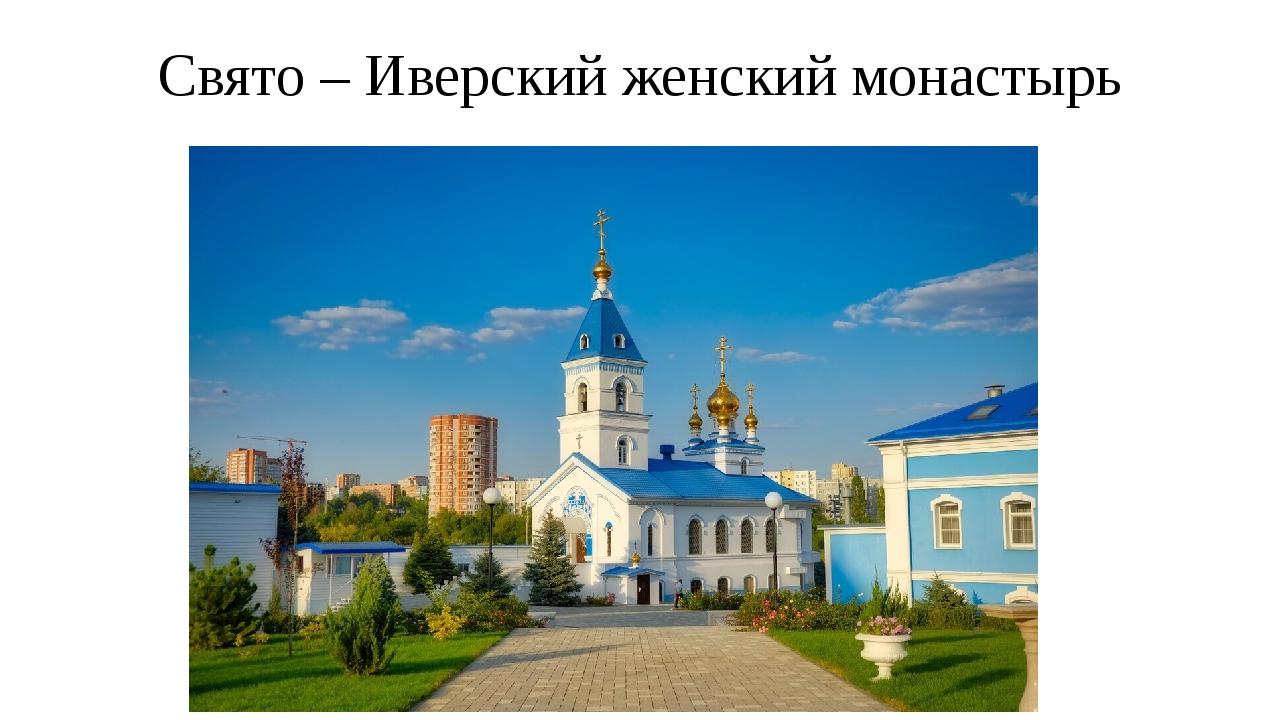 Свято – Иверский женский монастырь