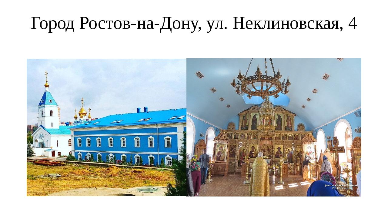 Город Ростов-на-Дону, ул. Неклиновская, 4