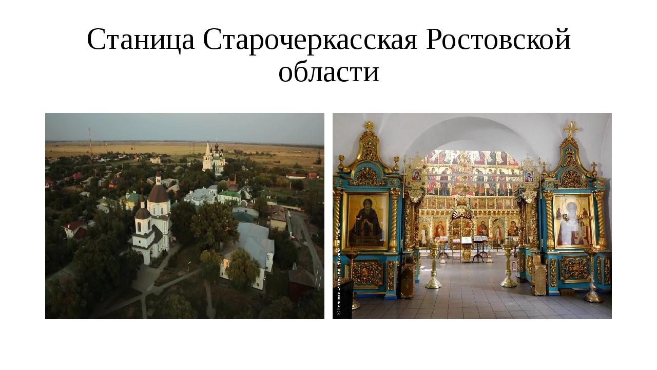 Станица Старочеркасская Ростовской области