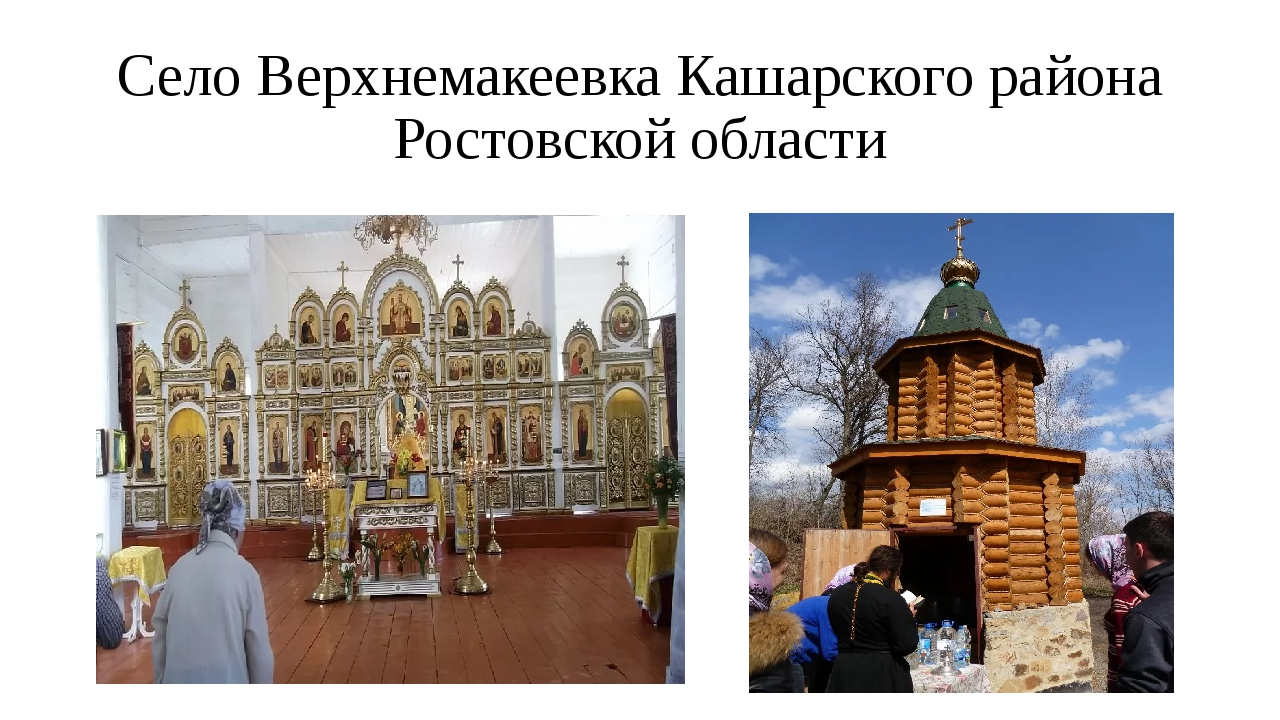 Село Верхнемакеевка Кашарского района Ростовской области