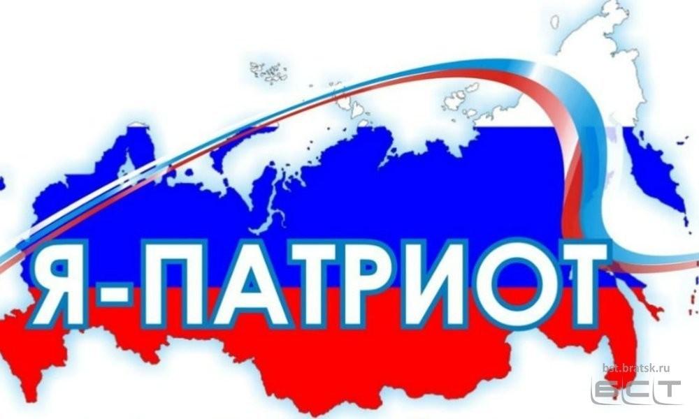 Мы патриоты россии эмблема картинки