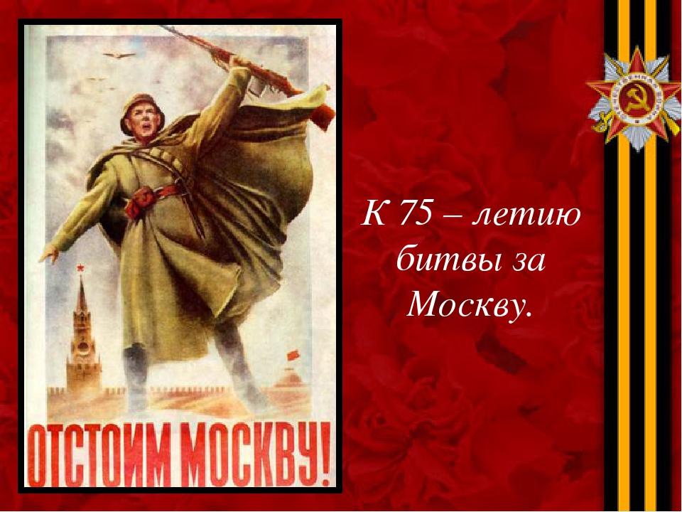 удивительно, открытки битва под москвой отправления еврейских общин
