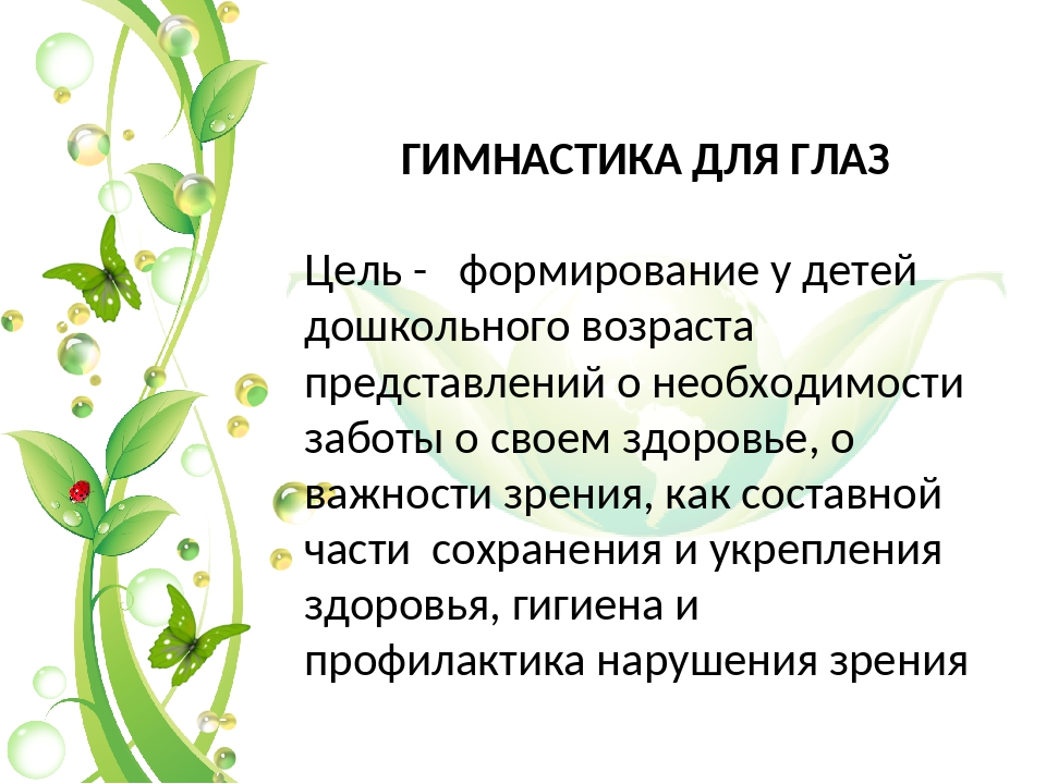 ГИМНАСТИКА ДЛЯ ГЛАЗ Цель - формирование у детей дошкольного возраста представ...