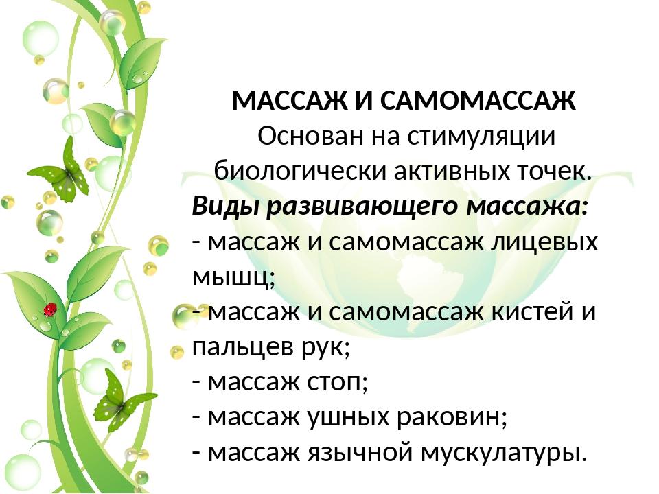 МАССАЖ И САМОМАССАЖ Основан на стимуляции биологически активных точек. Виды р...