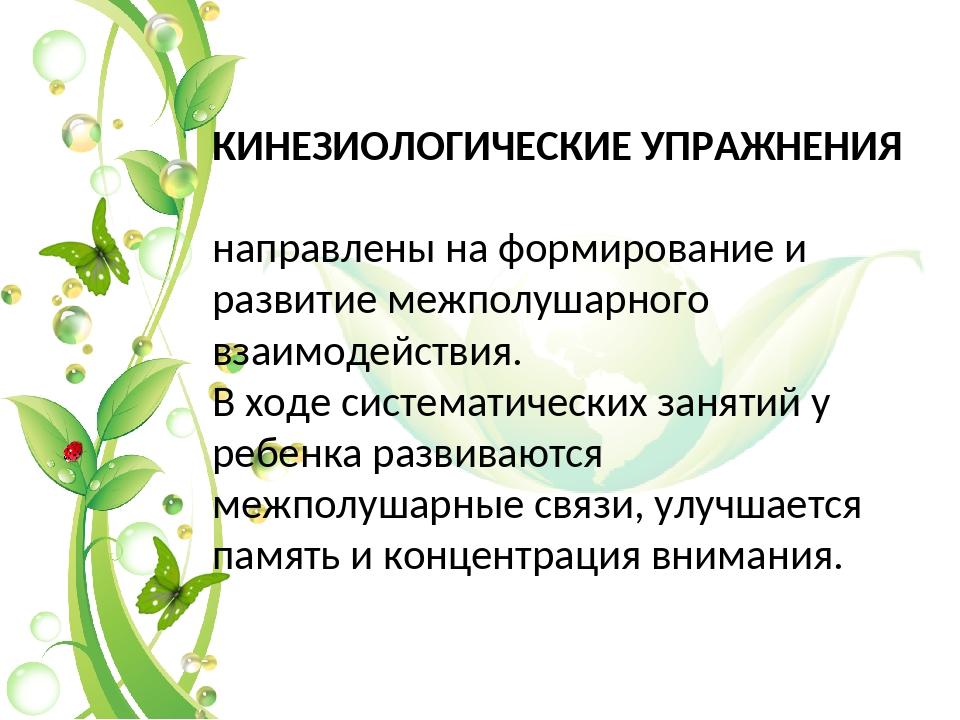 КИНЕЗИОЛОГИЧЕСКИЕ УПРАЖНЕНИЯ направлены на формирование и развитие межполушар...