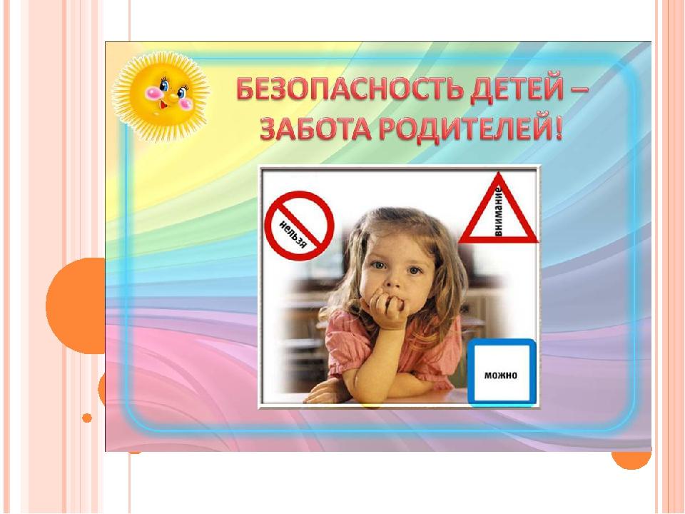 Картинки по безопасности для родителей