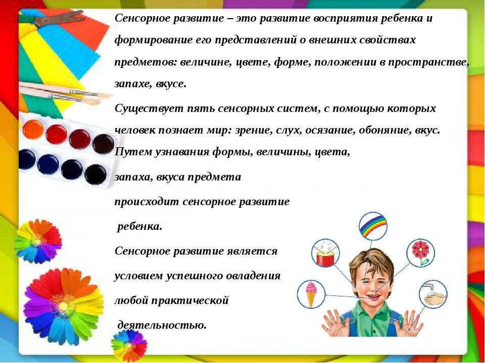 Сенсорное развитие – это развитие восприятия ребенка и формирование его предс...
