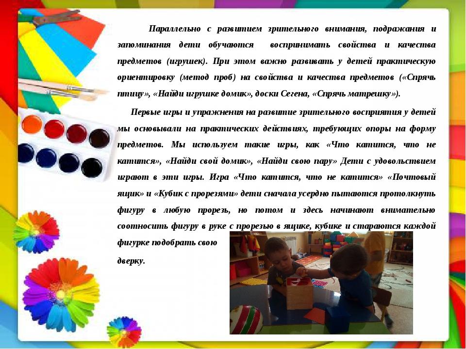Параллельно с развитием зрительного внимания, подражания и запоминания дети...