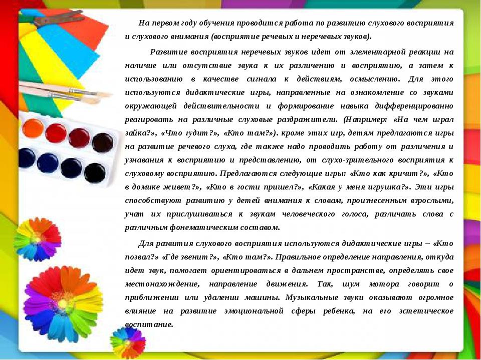 На первом году обучения проводится работа по развитию слухового восприятия и...