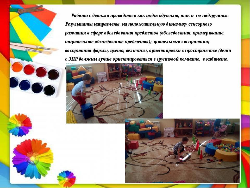 Работа с детьми проводится как индивидуально, так и по подгруппам. Результат...