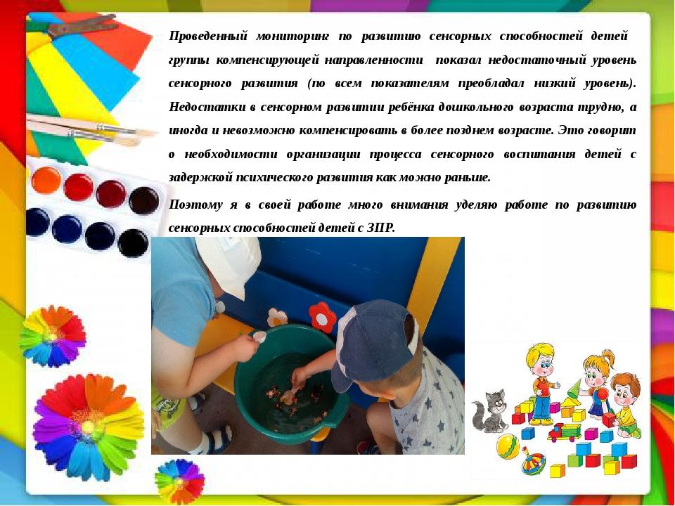 Проведенный мониторинг по развитию сенсорных способностей детей группы компен...