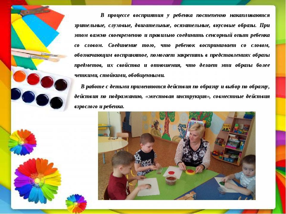 В процессе восприятия у ребенка постепенно накапливаются зрительные, слуховы...