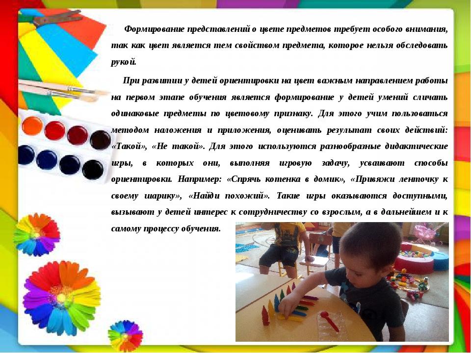 Формирование представлений о цвете предметов требует особого внимания, так к...