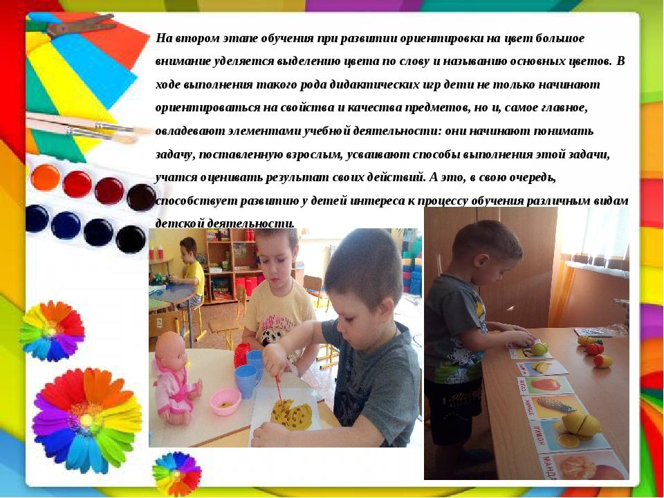 На втором этапе обучения при развитии ориентировки на цвет большое внимание у...