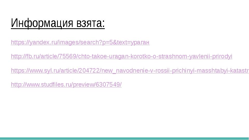Информация взята: https://yandex.ru/images/search?p=5&text=ураган http://fb.r...