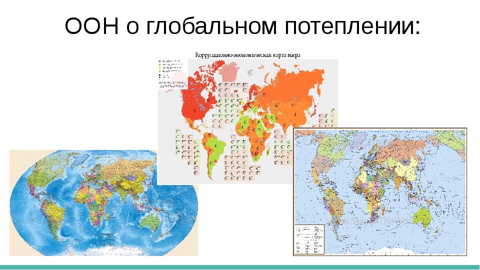 ООН о глобальном потеплении: