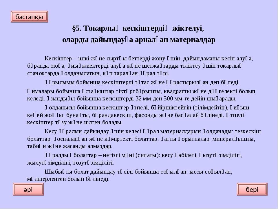 §5. Токарлық кескіштердің жіктелуі, оларды дайындауға арналған материалдар ...