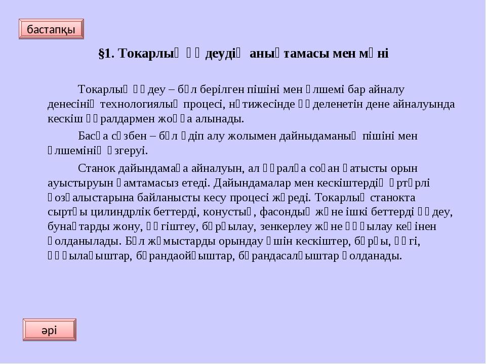 §1. Токарлық өңдеудің анықтамасы мен мәні  Токарлық өңдеу – бұл берілген п...