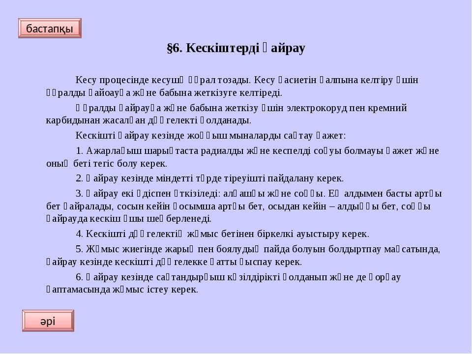 §6. Кескіштерді қайрау  Кесу процесінде кесушә құрал тозады. Кесу қасиетін...