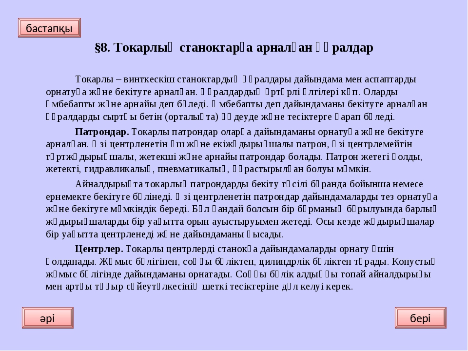 §8. Токарлық станоктарға арналған құралдар  Токарлы – винткескіш станоктар...